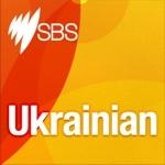 SBS Ukrainian