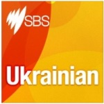 Інтерв'ю на SBS Ukrainian Radio