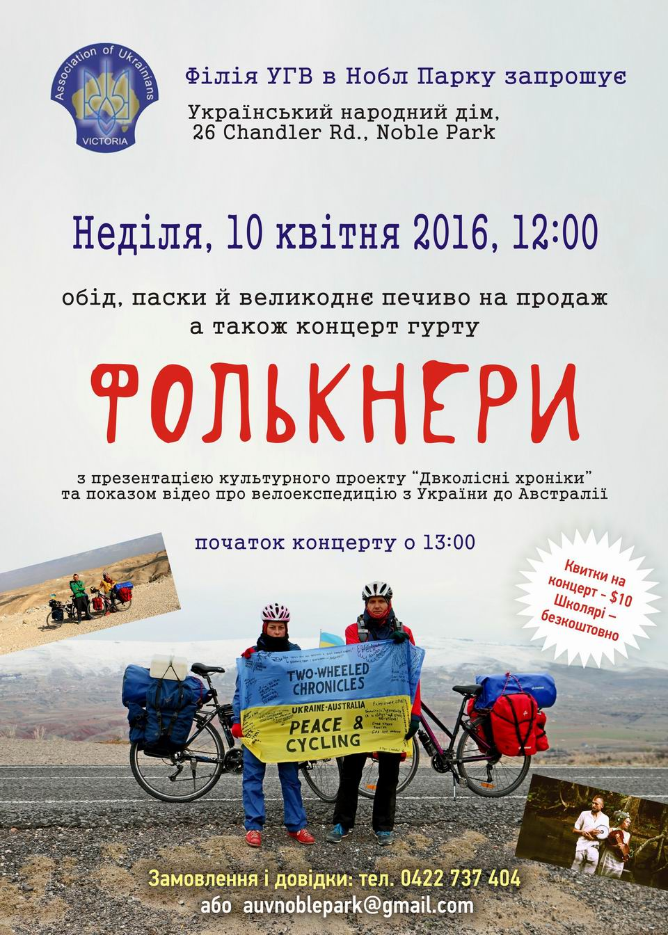 Folknery_UKR